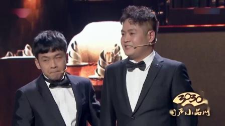 周云鹏 王龙 曹星 小品《新喜剧之王》3030精选