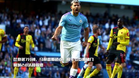 英超集锦:曼城8-0沃特福德
