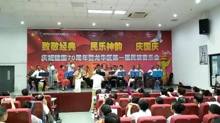 庆祝建国70周年华诞暨龙华区第一届民族音乐会: