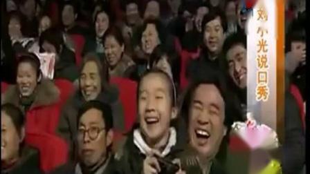 刘小光 刘流 爆笑小品《光哥奇遇记》