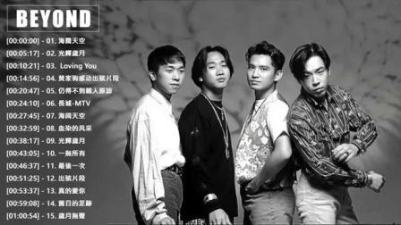 Beyond - 黃家駒的最佳歌曲 海闊天空 光輝歲月 黄家驹感动出殡