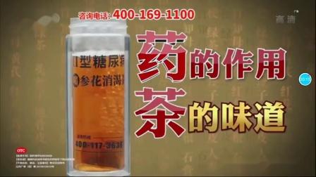 参花消渴茶广告(CCTV8电视剧)