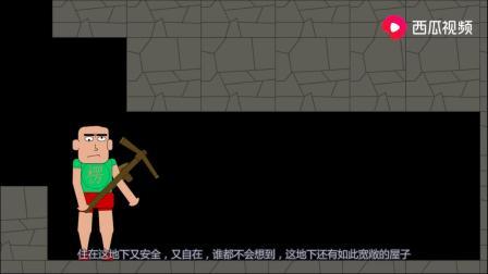 搞笑动画:天黑楞子被赶出屋,地下挖坑不走寻