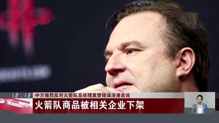中方强烈反对火箭队总经理莫雷错误涉港言论 C*A:取消与N*A的四场比赛