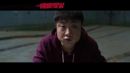 【官方】《两只老虎》定档11.29!葛优乔杉赵薇演