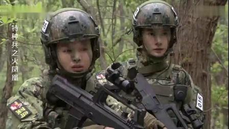 军旅剧 女兵正准备行动 战友大喊 别动 敌人应该还有俩狙击手