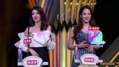 非诚勿扰 2019  孟非现场调侃杨若男和黄义婷,她