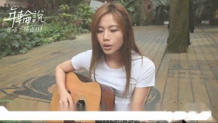 美女翻唱《年轮说》,品一品来自吴青峰神仙作