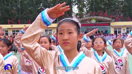 团河小学召开2019至2020学年度学生体育节暨一二年