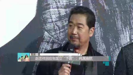"""赵忠祥回应张国立""""下跪""""表示纯属幽默"""