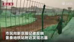 北京地鐵14號線景泰站附近現古墓 實拍考古發掘