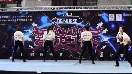第三屆 Dr.Nurse 舞蹈症品德創意街舞大賽既研討會