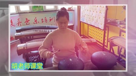 凌异音乐工作室 王福燕同学空灵鼓成品曲展示完