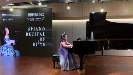 毕烨首场钢琴音乐会《水草舞》