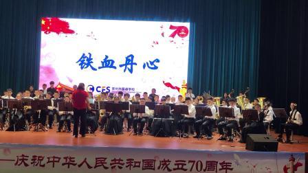 2019.9.30铁血丹心-常外国庆音乐会