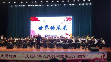 2019.9.30世界的尽头-常外国庆音乐会