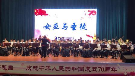 2019.9.30女巫与圣徒-常外国庆音乐会