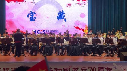 2019.9.30宝藏-常外国庆音乐会