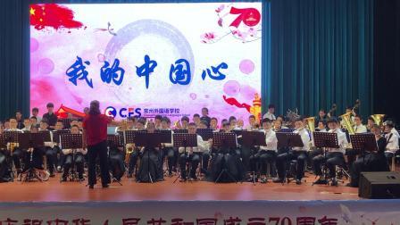 2019.9.30常外国庆音乐会-我的中国心