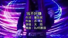 DJ舞曲 钱不好赚 - 天陌 Dj何鹏版 美女系列MV