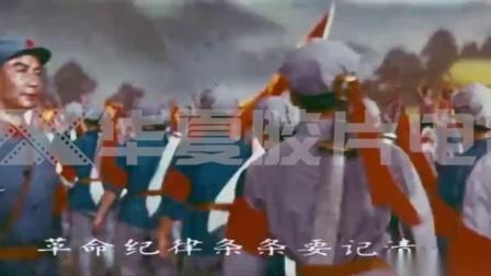 《东方红》三大纪律八项注意 高清