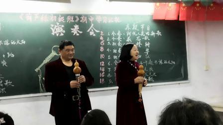 """葫芦丝初级班期中汇报""""音乐会""""——西段组《"""