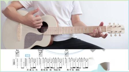 《第三人称》Hush!-吉他弹唱教学-吉他谱-大树音