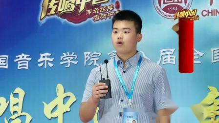 传唱中国 中国音乐学院第八届考级大赛--陈泓霖