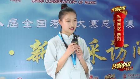 传唱中国 中国音乐学院第八届考级大赛--黎阳