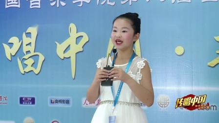 传唱中国 中国音乐学院第八届考级大赛--李禹霖