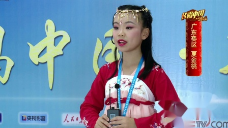 传唱中国 中国音乐学院第八届考级大赛--夏金桃