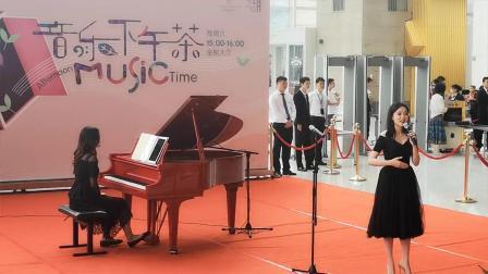 音乐下午茶 星海教师演唱