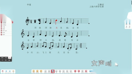 金三惠数字音乐教学仪歌唱教学