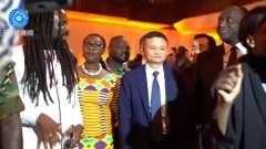 马云非洲综艺首秀:打造非洲版《赢在中国》