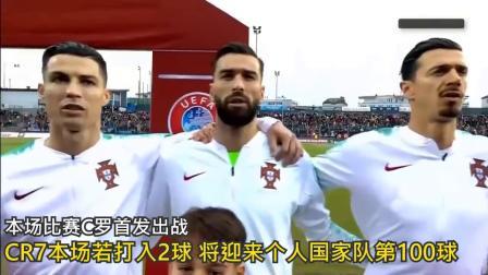 王者体育直播-欧预赛:C罗进国家队99球 葡萄牙2-0客胜小组出线