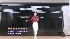 1206 年会舞蹈串烧 抖音热门歌曲音乐合集 年会创意节目视频简单易学 网红舞