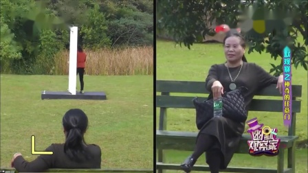 """幽默观察家阿姨公园表演""""大变活人""""结果穿帮"""