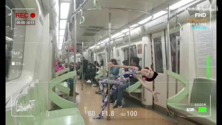 在北京地铁跳钢管舞