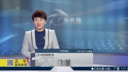 正午体育新闻20171215