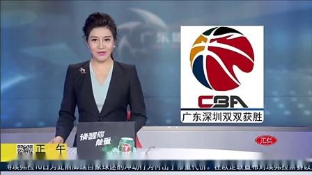 正午体育新闻20171111
