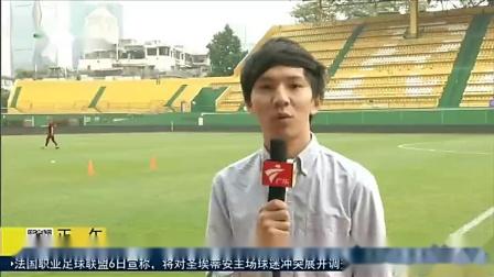 正午体育新闻20171107
