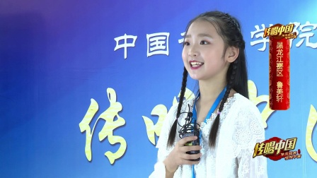 传唱中国 中国音乐学院第八届考级大赛  鲁美轩
