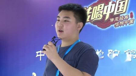 传唱中国 中国音乐学院第八届考级大赛  孙楚皓