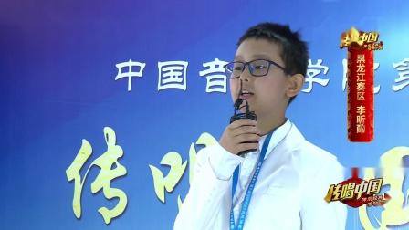 传唱中国 中国音乐学院第八届考级大赛  李昕酌