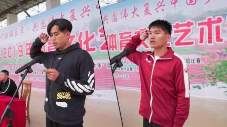 2019.11.20贺州市中学2019年体育文化艺术节开幕式