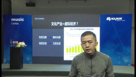 2019上海乐器展 经销商培训课 音乐行业发展趋势
