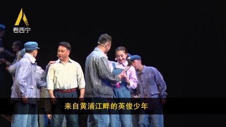 速来围观!青海省原创音乐剧《花儿·少年》精彩