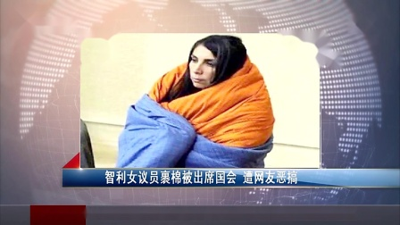 智利女议员裹棉被出席国会 引众多网友恶搞嘲讽