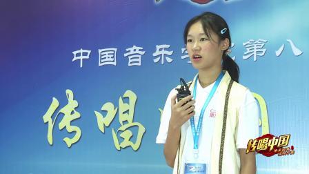 传唱中国 中国音乐学院第八届考级大赛  陈依然