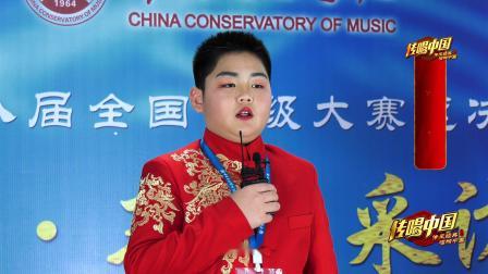 传唱中国 中国音乐学院第八届考级大赛  雷超